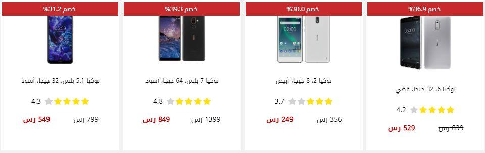 عروض extra السعودية اليوم هواتف
